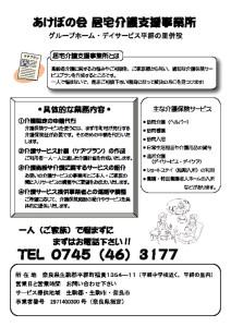 thumbnail of 居宅介護支援事業所201104